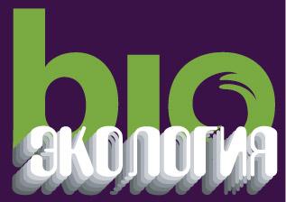 Биоэнергия и Эколгия