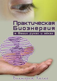практическая биоэнергия